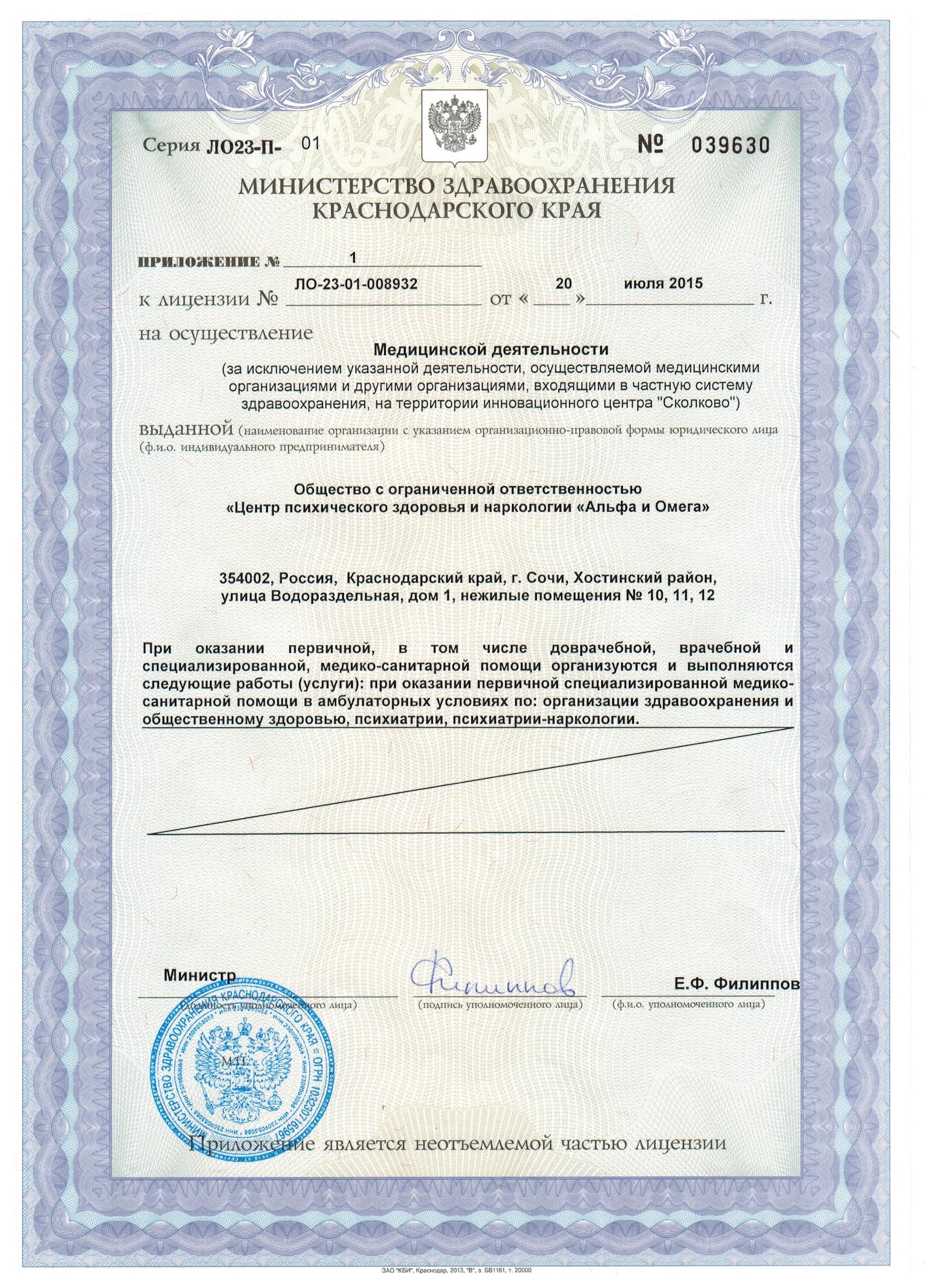 Приложение к лицензии на осуществление медицинской деятельности-фото