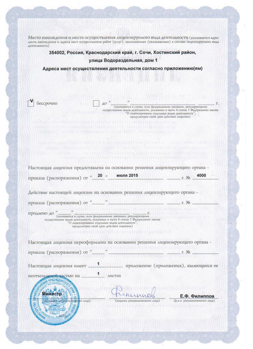 Лицензия на осуществление медицинской деятельности (местонахождение)-фото