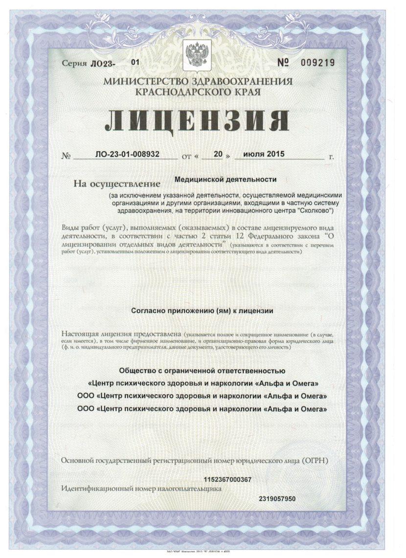 Лицензия на осуществление медицинской деятельности-фото