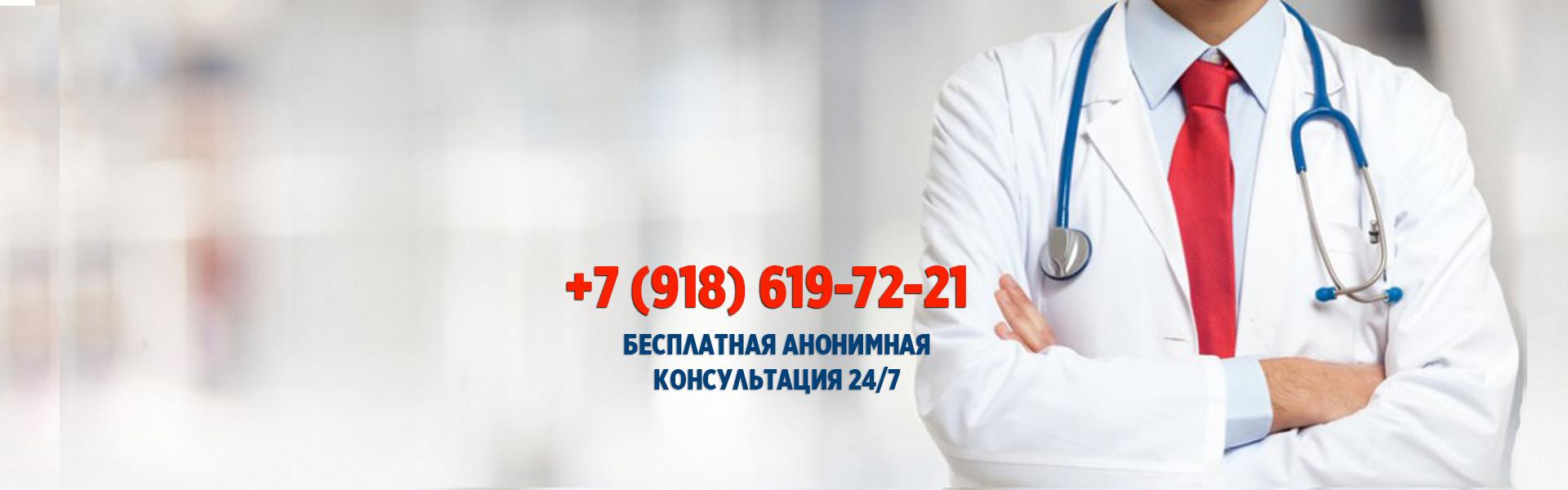 Наркологическая клиника в Сочи